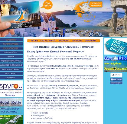 www.idiotikoskoinonikostourismos.gr